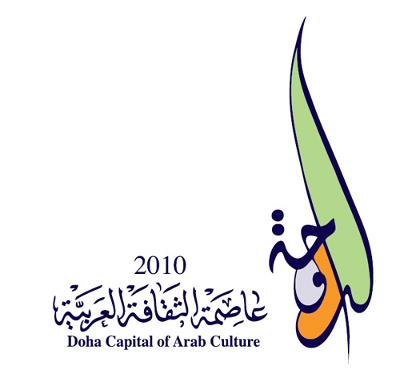 ع عاصمة الثقافة العربية (الدوحة) - ويكيبيديا، الموسوعة الحرة