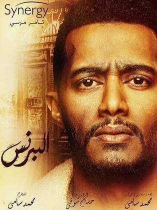 نهاية مسلسل البرنس محمد رمضان