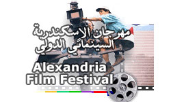 الأسكندريه عروس البحر.. تاريخى متكامل وقيم Alexandria_Film_Fest