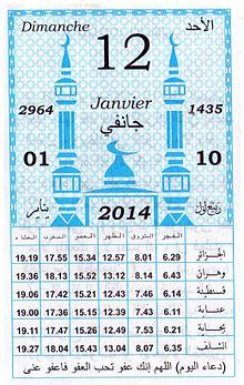 ترتيب شهور السنة الهجرية. ديسمبر 14, 2015 - اسماء سعد الدين -