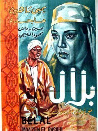 شماره کفش انس در اصفهان من كان مؤذن الرسول في مكة