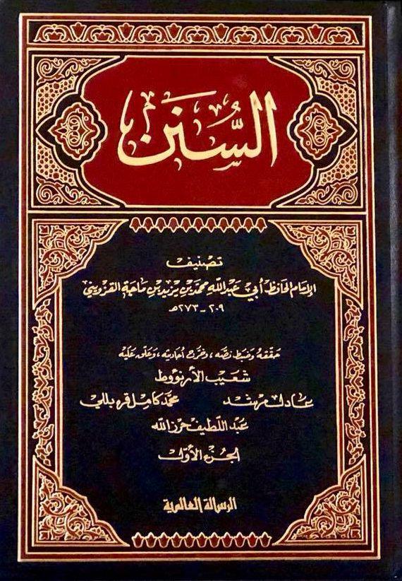 كتاب سنن النبي pdf