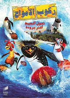 Surf's Up Arabic poster.jpg