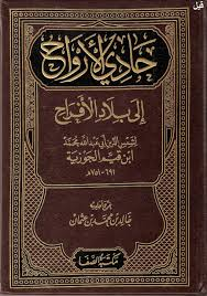 من هو مؤلف كتاب حادي الارواح الى بلاد الافراح
