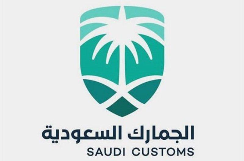 ما هي الوظائف المتاحة لدى الهيئة العامة للجمارك السعودية