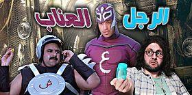 Enaab Man Poster.jpg