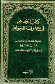 تحميل كتاب الجماهر في معرفة الجواهر pdf