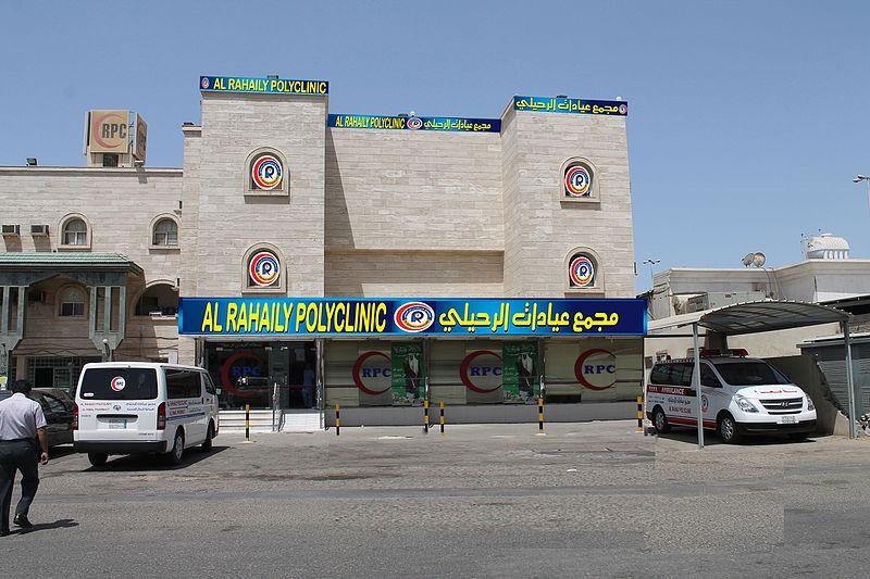 ملف:AL RAHAILY POLYCLINIC - JEDDAH SAUDI ARABIA jpg