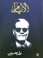 كتاب الأيام طه حسين pdf