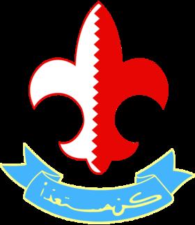 جمعية كشافة البحرين - ويكيبيديا