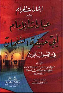 لماذا تريد ايران تهديم قبر العربي ابي حنيفة باني بغداد ومحب أبناء علي بن ابي طالب ؟