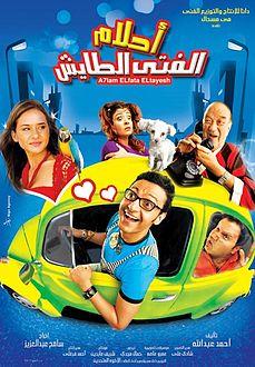أحلام الفتى الطايش فيلم Wikiwand