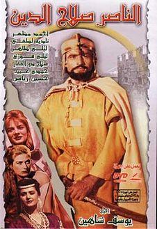 الناصر صلاح الدين فيلم ويكيبيديا