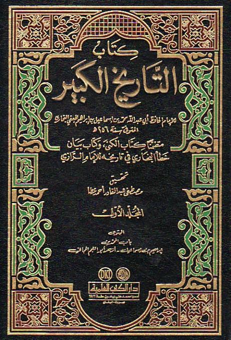 كتاب فضائل الصحابة البخاري