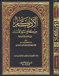 تحميل كتاب الاذكار المنتخبة من كلام سيد الابرار pdf