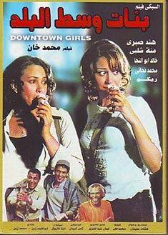 بنات وسط البلد فيلم Wikiwand