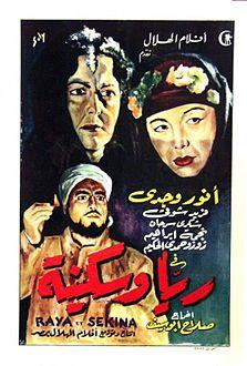 ريا وسكينة فيلم 1953 ويكيبيديا