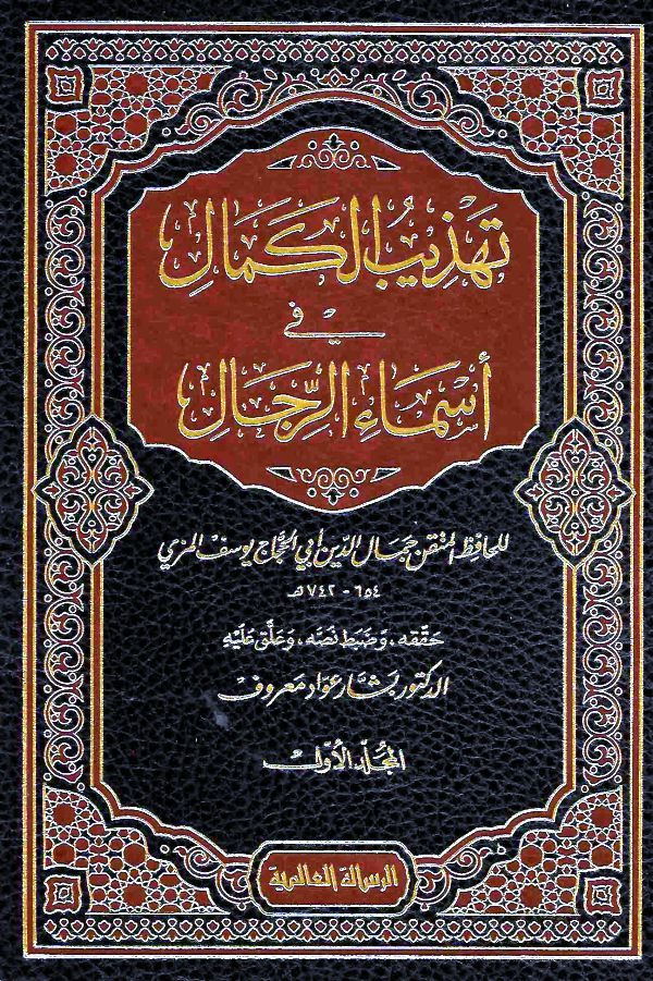كتاب الأصل
