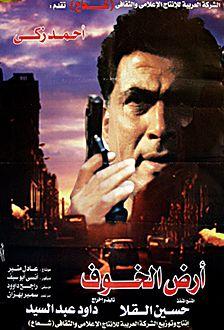 أرض الخوف فيلم ويكيبيديا