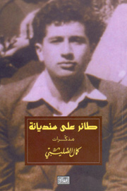 كتاب العرب في التاريخ برنارد لويس pdf