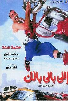 فيلم اللي بالي بالك محمد سعد
