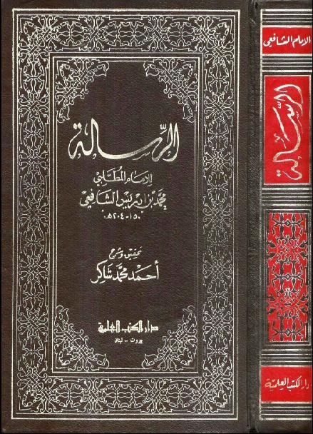 فقه اللغة واسرار العربية pdf