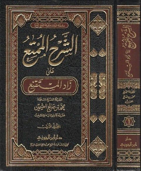كتاب فقه العبادات لابن عثيمين pdf