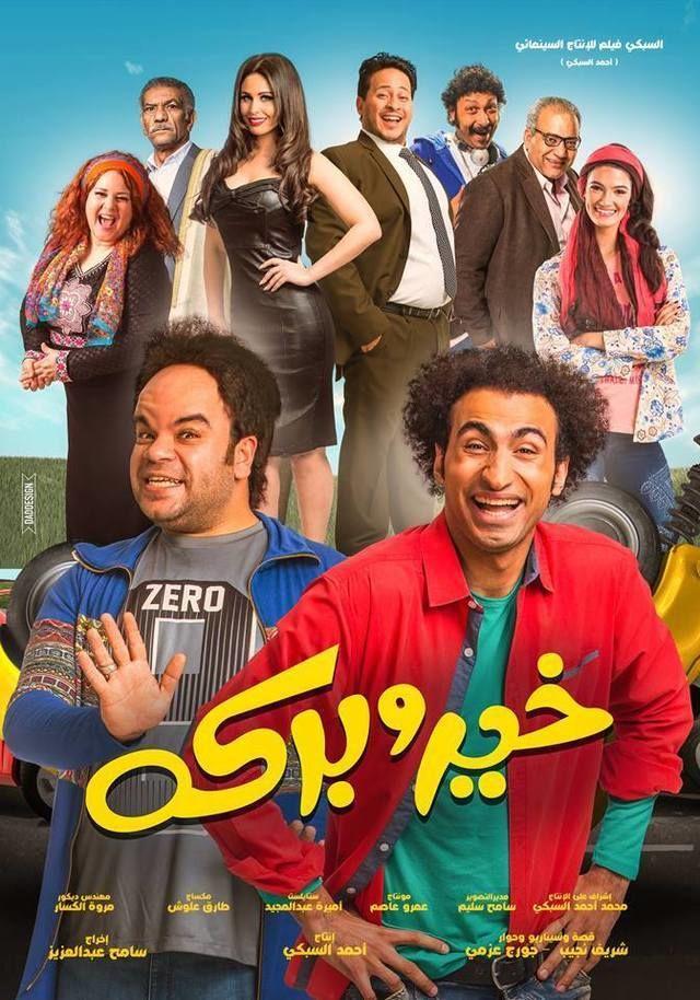 تحميل فيلم مصري 2017