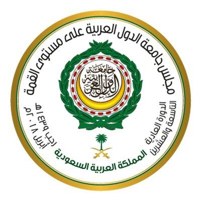 القمة العربية 2018 الظهران ويكيبيديا