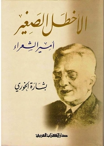 بشارة الخوري pdf