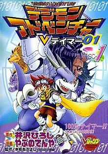 Digimon Adventure V-Tamer 01 cover.jpg
