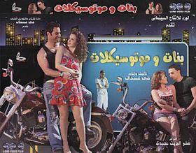 ملف:Banat We Motoseklat Poster.jpg