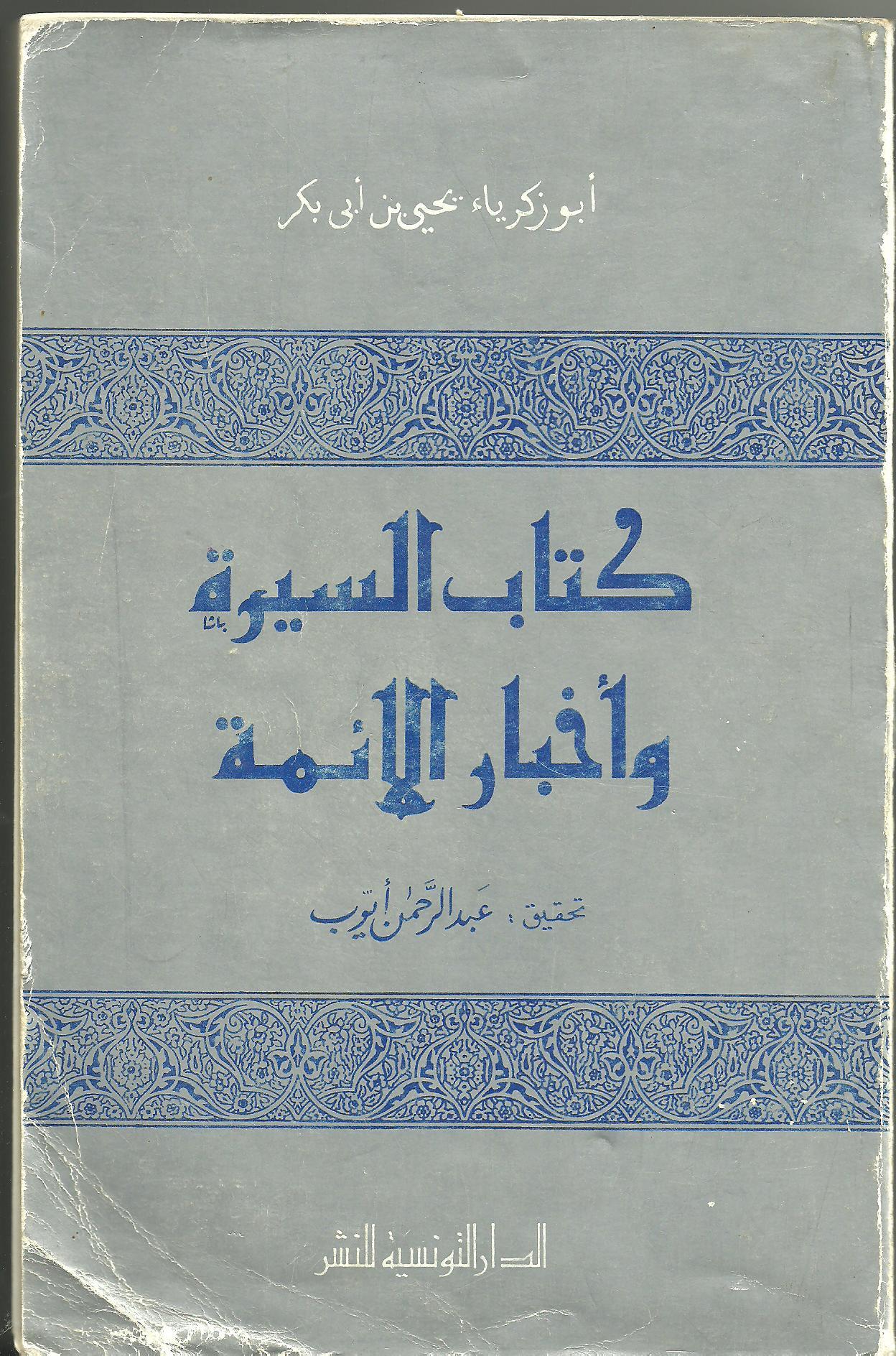 كتاب سير الأئمة وأخبارهم pdf