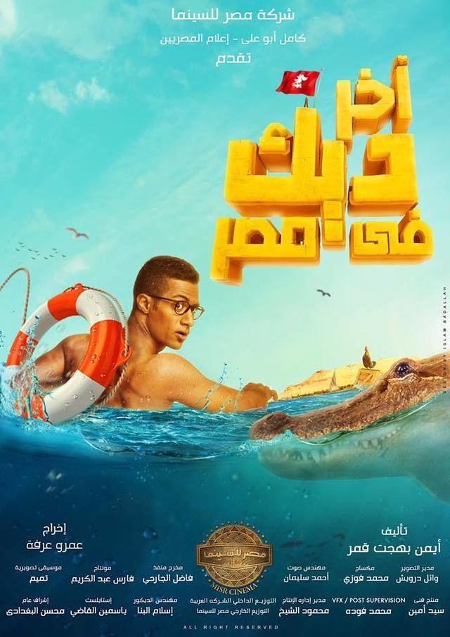 آخر ديك في مصر فيلم ويكيبيديا