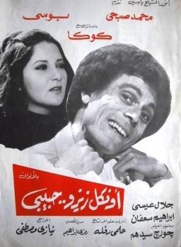 تحميل فيلم اونكل زيزو حبيبي