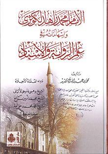 كتب محمد زاهد الكوثري pdf