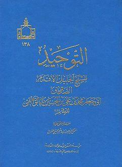 شروح كتاب التوحيد pdf