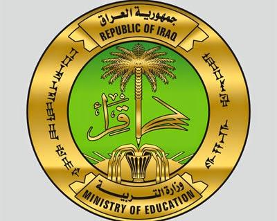 ملف شعار وزارة التربية العراقية Jpg ويكيبيديا