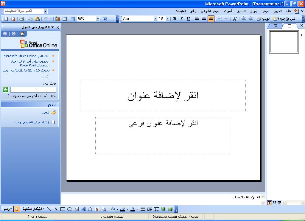 powerpoint2003_ملف:PowerPoint2003.PNG - ويكيبيديا، الموسوعة الحرة