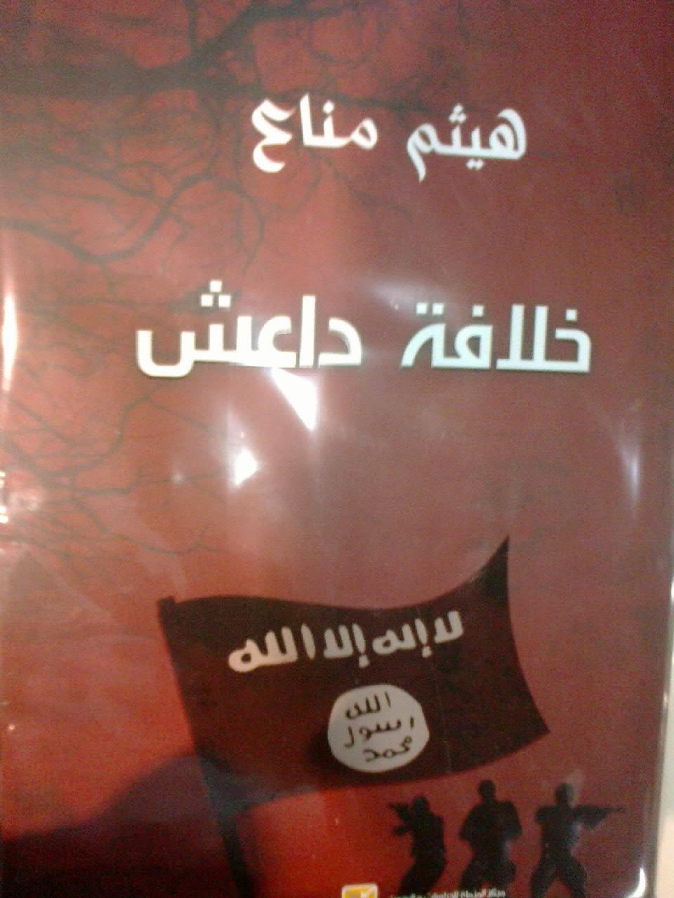 خلافه داعش