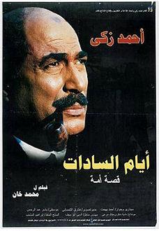 Ayyam El Sadat Poster.jpg