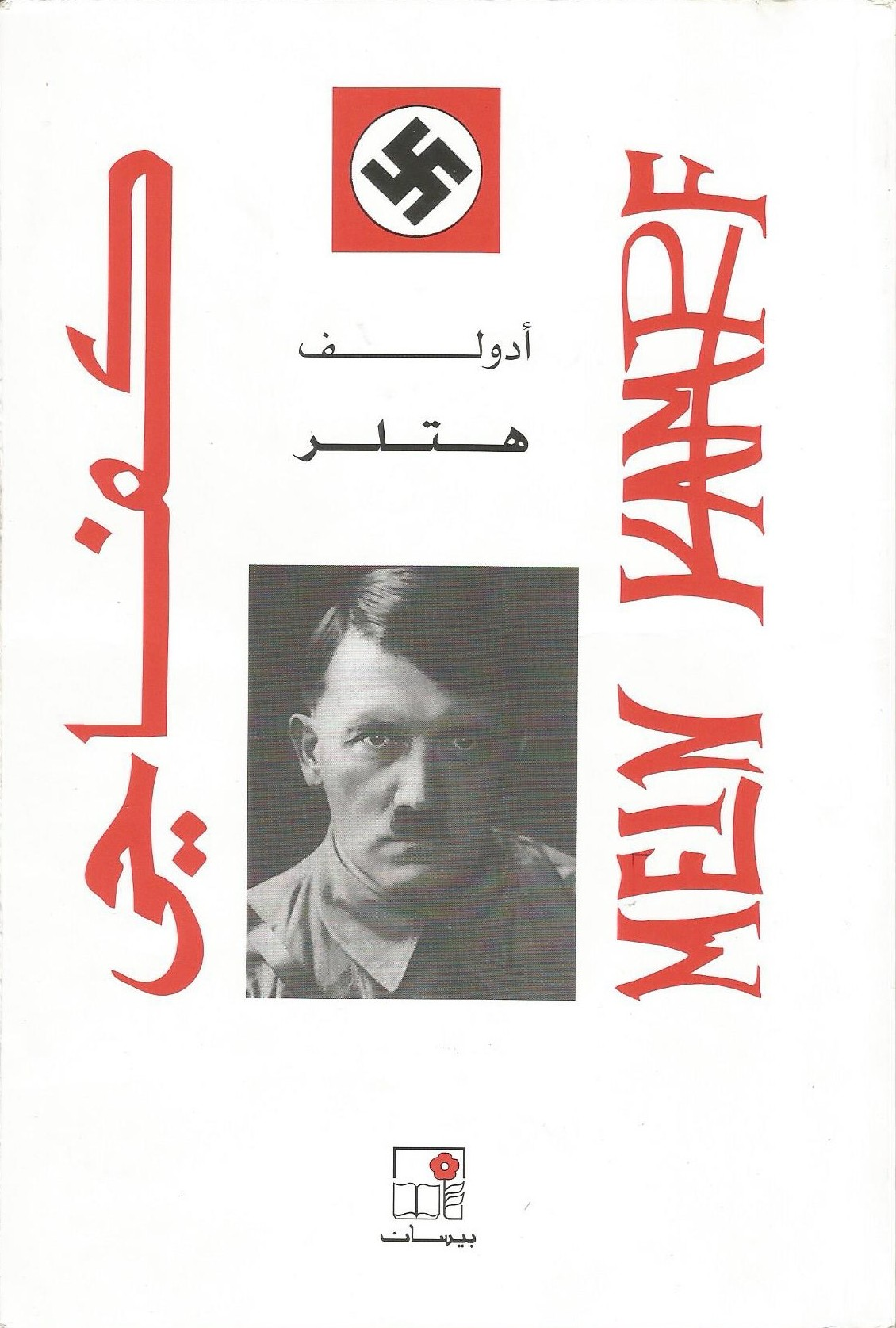 قراءة كتاب كفاحي باللغة العربية