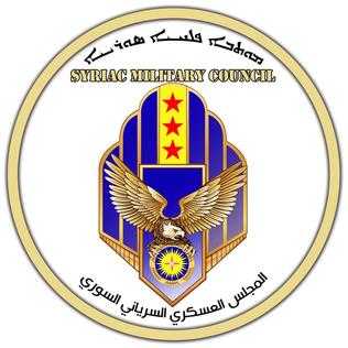 Logo of the Syriac Military Council.jpg