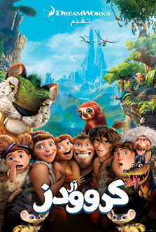 The Croods poster araby.png