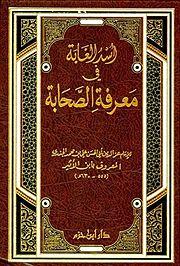 كتاب أسد الغابة في معرفة الصحابة