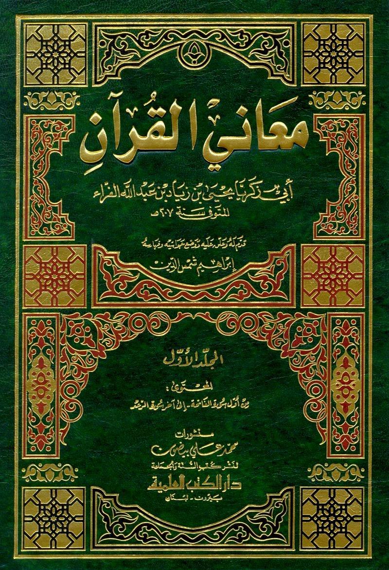 كتاب معاني القرآن للفراء