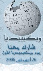 http://upload.wikimedia.org/wikipedia/ar/c/c4/Wikipedia_Aqua_150X250.png