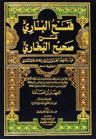 تحميل كتاب فتح الباري شرح صحيح البخاري لابن حجر العسقلاني