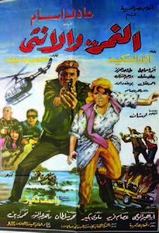 النمر والأنثى فيلم ويكيبيديا