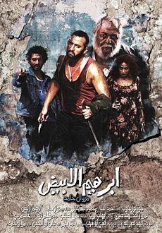 Ibrahim El-Abyad ابراهيم الابيض